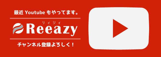 最近Youtubeもやってます。チャンネル登録よろしく!