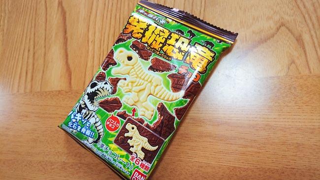 バンダイ 発掘恐竜