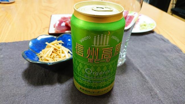 信州高原地ビール Organic オーガニック