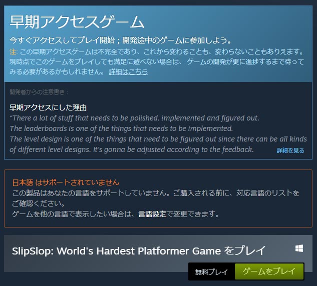 Steam slipslopのページ