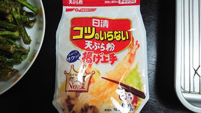 日清「コツのいらない天ぷら粉」