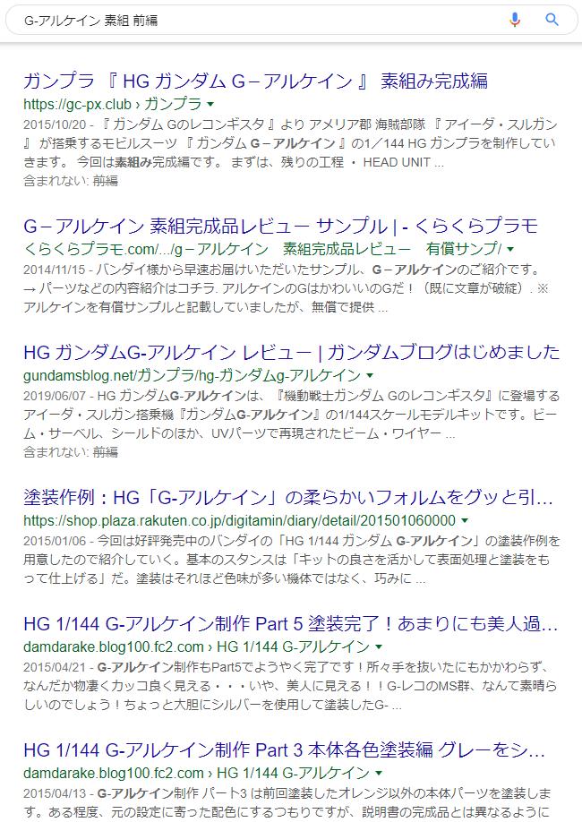 「Gアルケイン 素組 前編」で検索した結果