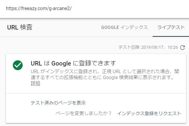Google Search Console 公開URLテスト終了画面