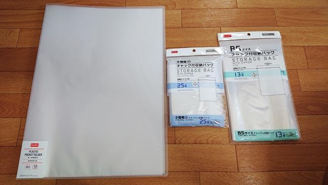 100円ショップアイテム クリアブックとチャック付き収納パック
