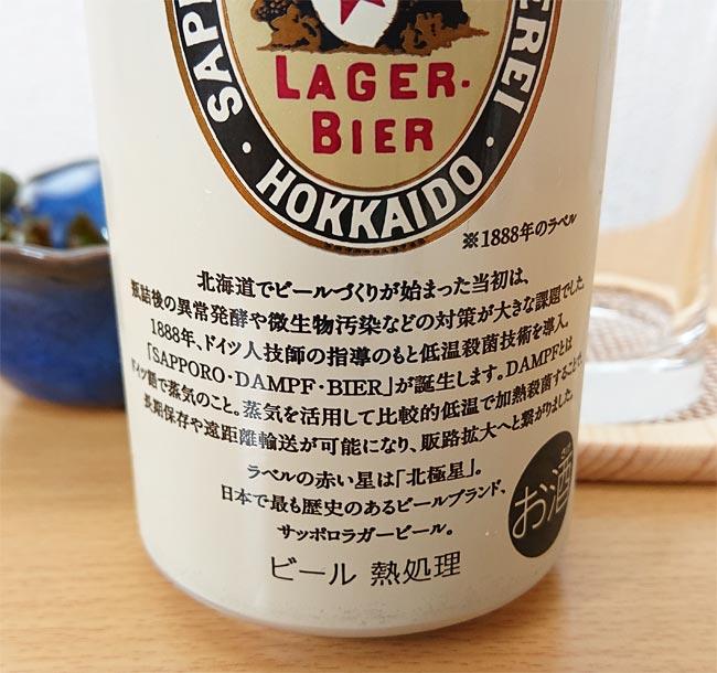 サッポロラガービール 裏面