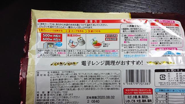 日清の辣椒担々麺 裏面