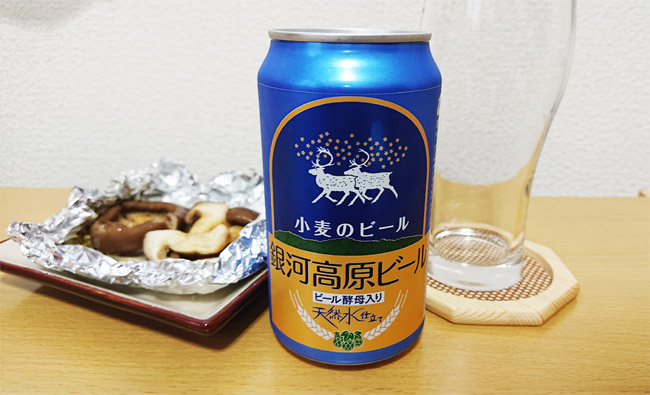 銀河高原ビール 小麦のビール