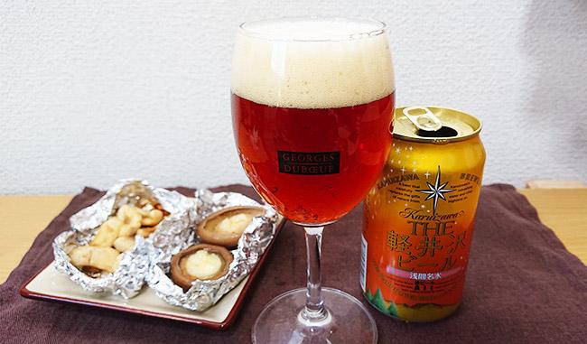 軽井沢ビール「赤ビール(アルト)」