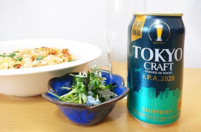 サントリー「TOKYO CRAFT〈I.P.A.〉」