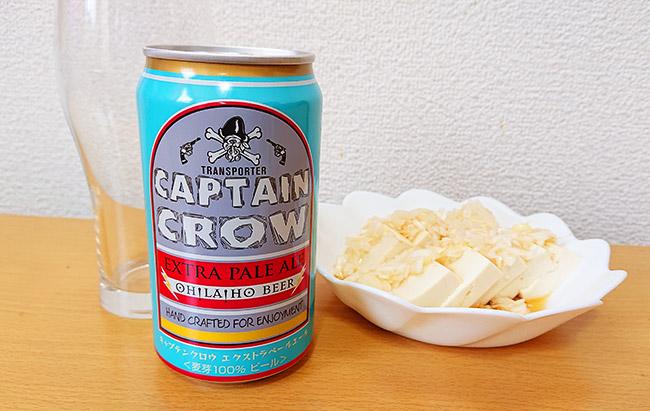 オラホビール「キャプテンクロウ」