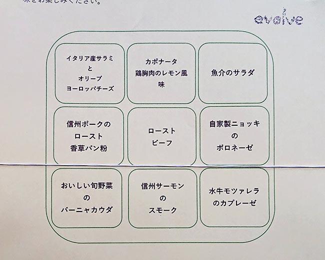小布施evolveメニュー表
