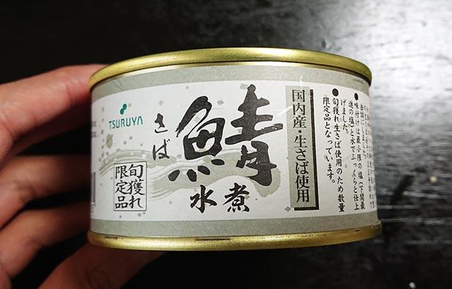 鯖缶は信頼と実績の「ツルヤ」製品