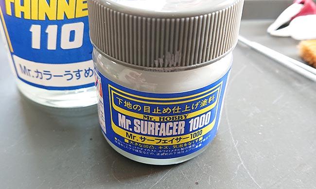 Mr.サーフェイサー 1000 (ビンタイプ) SF284