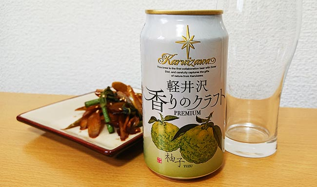 軽井沢 香りのクラフト 柚子