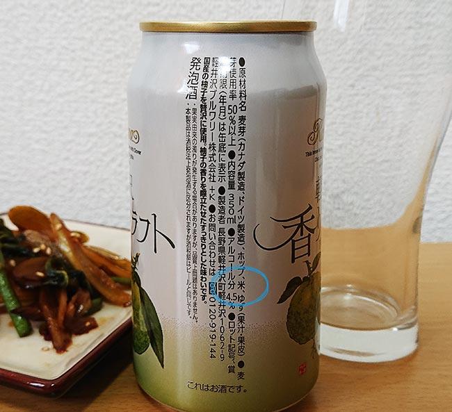 軽井沢 香りのクラフト 柚子 原材料チェック