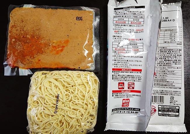 成城石井 XO醤の旨味担々麺 中身