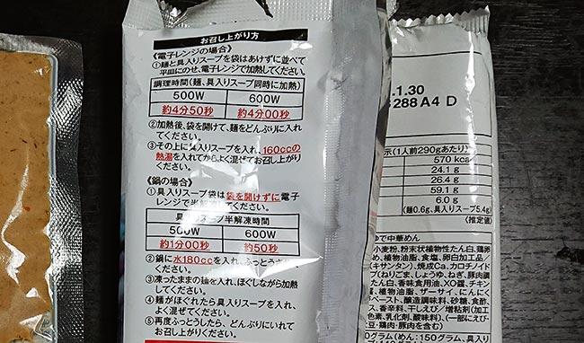 成城石井 XO醤の旨味担々麺 作り方