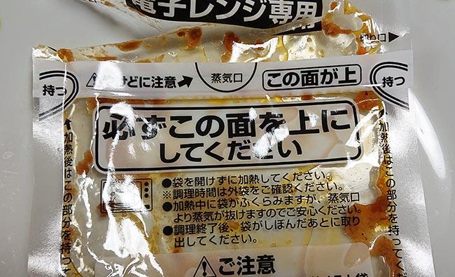 成城石井 XO醤の旨味担々麺 袋