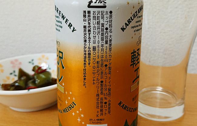 軽井沢エール エクセラン 原材料