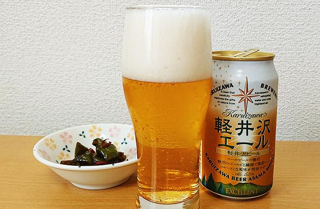 軽井沢エール エクセラン 色はゴールド