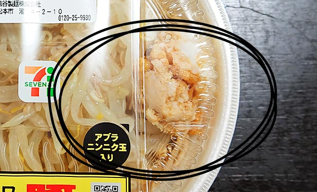 中華蕎麦とみ田監修ワシワシ食べる豚ラーメン
