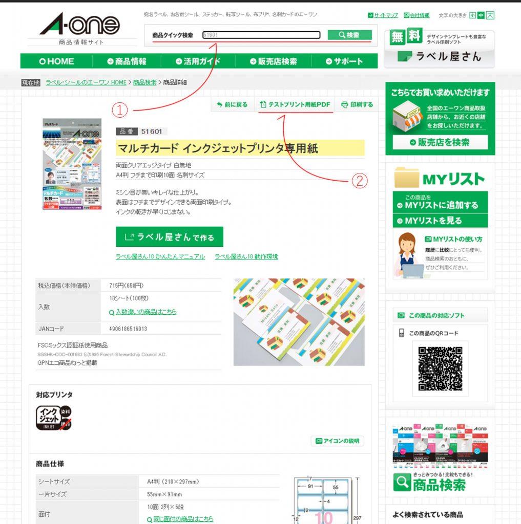 A-one マルチカード インクジェットプリンタ専用紙