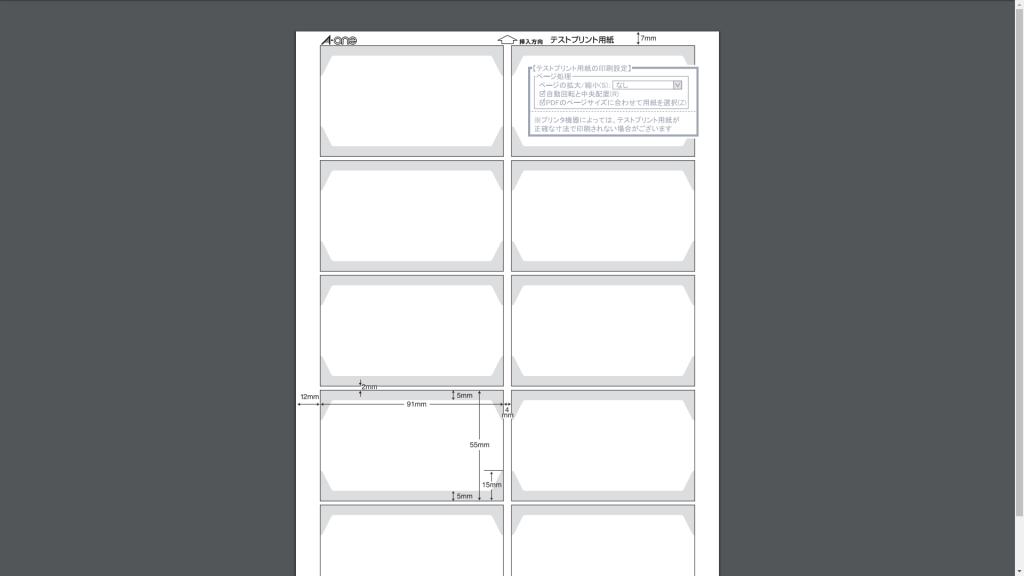A-one テストプリント用紙PDF