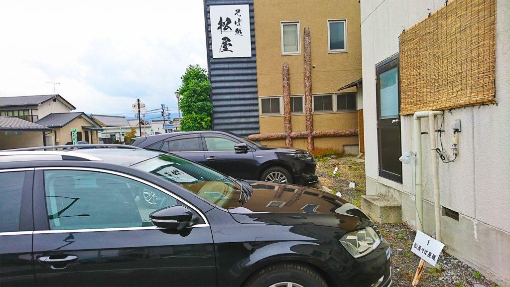 そば処松屋 駐車場