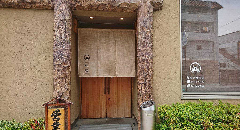 そば処松屋入口