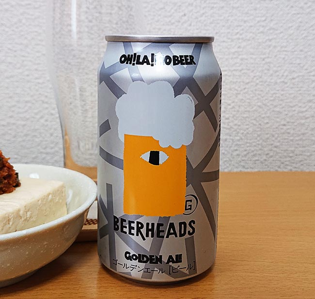 オラホビール「ゴールデンエール(たぶん裏)」