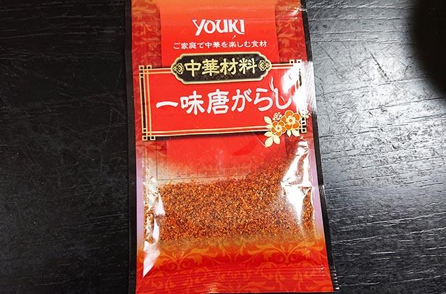 YOUKI一味唐辛子
