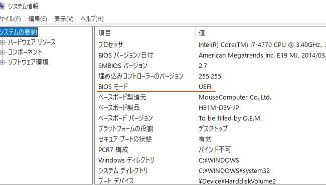 BIOSモード「UEFI」の表記が