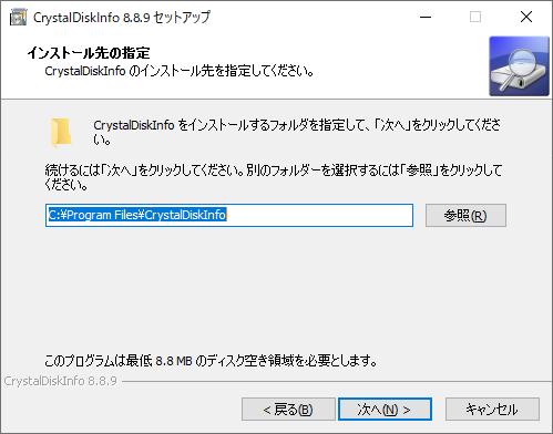 CrystalDiskInfo-ダウンロード1-