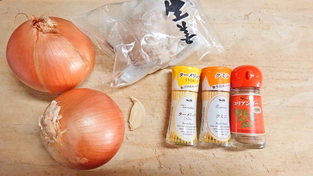 生姜、ニンニク、玉ねぎをみじん切りにする。