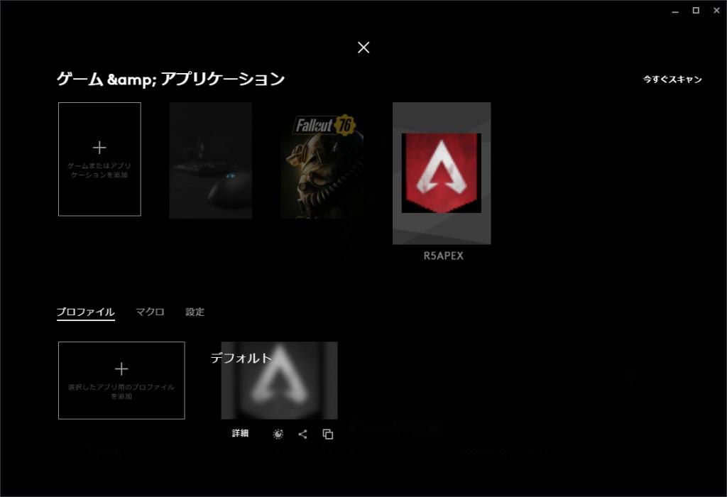 ゲーム別にプロファイルを作成する~その3~