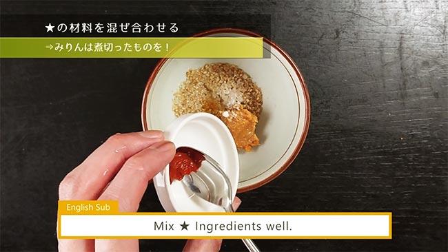 ゴマ味噌の材料を混ぜ合わせる