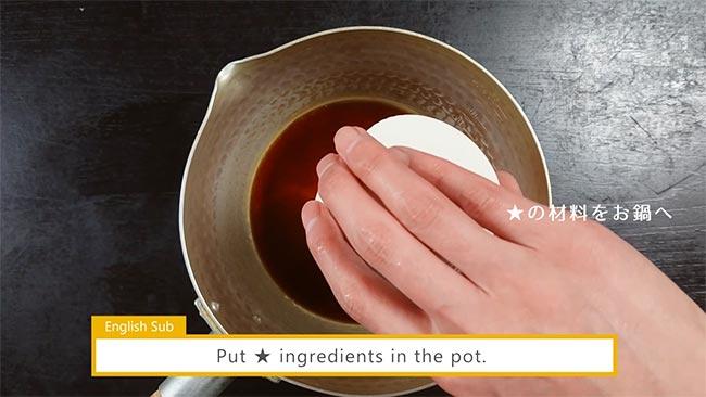 ★印の材料をお鍋に入れる