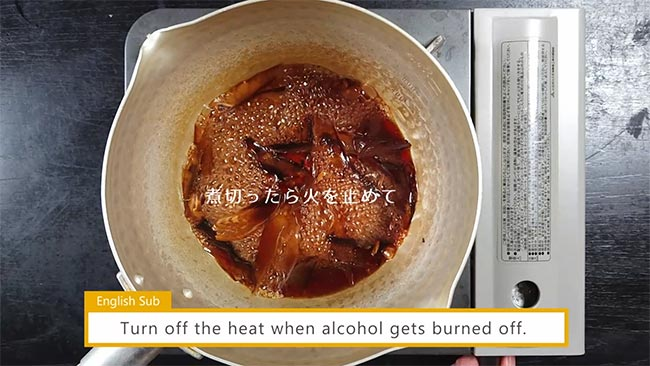 お酒とみりんのアルコールを煮切る